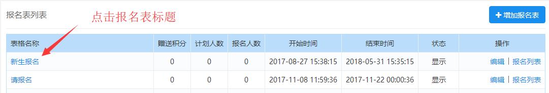获取报名表连接.png