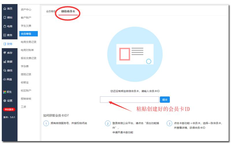 输入会员卡ID.jpg