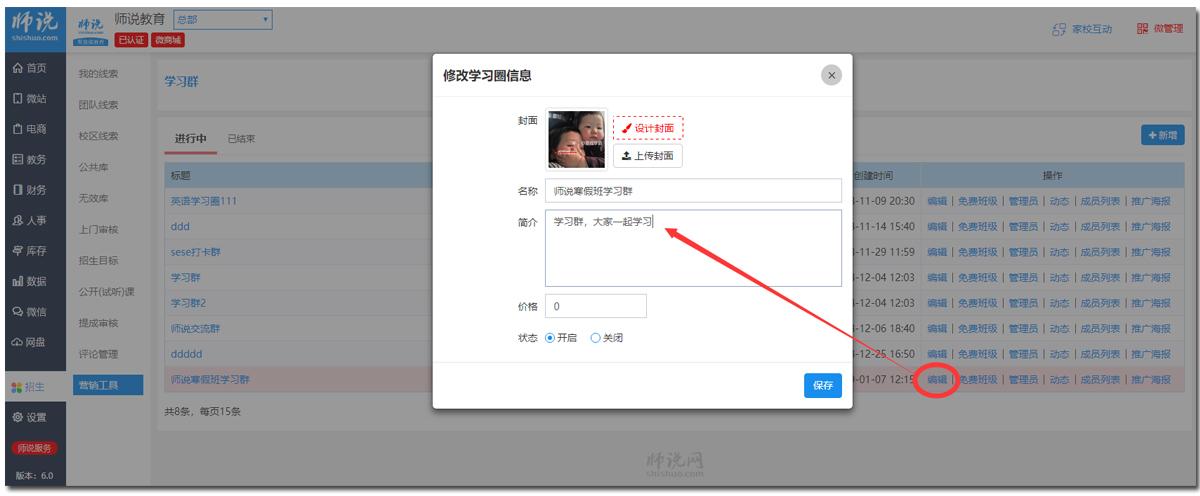 编辑学习群.jpg