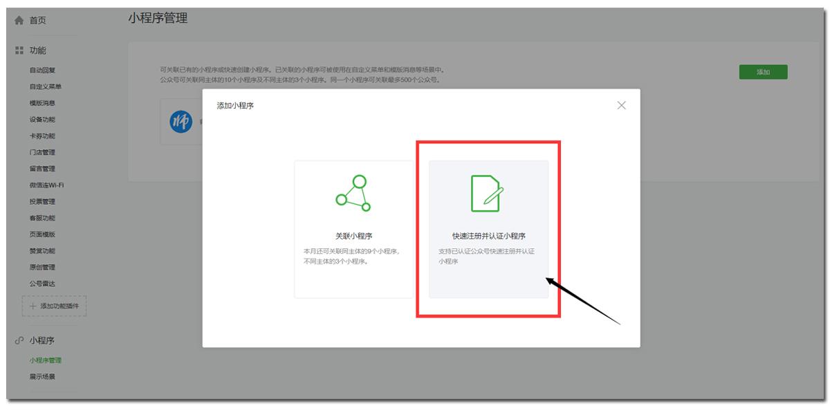 小程序注册.jpg